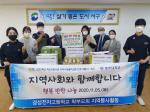 동주대, 경성전자고 학부회와 손잡고 '행복 반찬나눔' 봉사활동