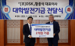 황종석 (주)DSK 대표, 한국해양대에 1억원 기부