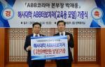 박재웅 ABB코리아 본부장, 한국해양대에 2천3백만원 상당 터보차저 기증