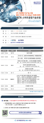 한국해양대 LINC+사업단, '제2회 스마트융합기술포럼' 개최