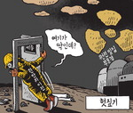 [서상균 그림창] 헛짚기