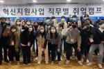 동주대, 코로나19 방역수칙지키며 직무별 취업캠프 개최