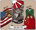 [서상균 그림창] 삼국공정