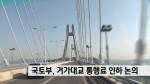 국토부, 거가대교 통행료 인하 논의