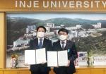인제대-한국산업기술보호협회, 지역 산업보안 활동 활성화 및 경쟁력 강화 협약 체결