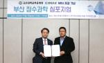 고신대복음병원-(주)인터오션, 업무협약 체결 및 부산잠수과학 심포지엄 개최