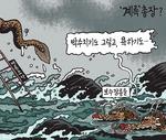 [서상균 그림창] '계륵'총장?