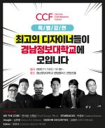 경남정보대학교 CCF, '제1회 디자인으로 사고하라' 개최