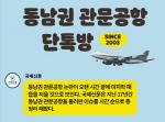동남권 관문공항 논란, 17년 역사를 한눈에 돌아보다