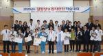 고신대복음병원, 질 향상 및 환자안전 학술대회 개최