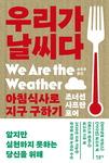 [신간 돋보기] 동물성 식품과 기후 변화