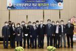 한국해양대, '개교 75주년 기념식' 개최