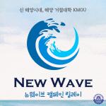 한국해양대, 새로운 도약 위한 '뉴 웨이브 캠페인 릴레이' 진행