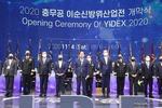'충무공이순신방위산업전' 국내 첫 온라인 개최 성료