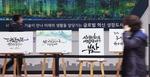 2030부산엑스포 유치 응원 멋글씨 전시회