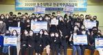 동주대, '2020년 혁신지원사업 전공역량 경진대회' 개최