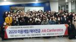 경남정보대학교 미용계열 헤어전공, 2020 Job Conference 개최