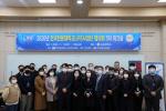 동의과학대학교, 2020 전국전문대학 LiFE사업단 협의회 5차 워크숍 개최
