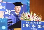 부경대 제7대 장영수 총장 취임