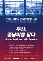 부산외대 중남미지역원, '부산, 중남미를 담다' 사진전 개최