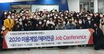 경남정보대 미용계열 헤어 전공, '2020 잡 콘퍼런스' 개최