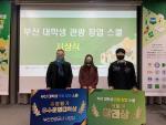 부산외대, '2020 부산 대학생 관광창업스쿨 트래블톤'서 우수운영대학 선정