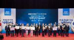 부산환경공단, 적극행정 우수사례 경진대회 인사혁신처장상 수상