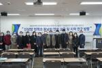 부산외대 특수외국어사업단, 아세안연구원과 공동세미나 개최