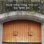 """[카드뉴스] 전두환 연희동 자택을 아십니까? 법원 """"별채만 압류"""""""