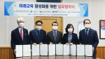 와이즈유, 양산시·양산교육지원청 등과 다자간 MOU