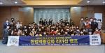 인제대 취업역량강화 리더십 캠프 개최