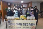부산 중구 영주2동 주민센터 산리협동조합 '2020년 나눔밥상' 성황리 마쳐