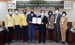 부산시교육청과 기장군, '기장형 초등돌봄교실' 운영 협약 체결
