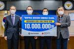 경남 경찰, 정부 혁신 금상 상금 1000만 원 전액 기부