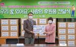 동의과학대, 부산진구자원봉사센터에 후원 물품 전달