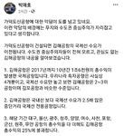 """""""ADPi 보고서조차 안 보고 가덕 폄하"""" 부산 정치권 반격"""