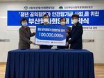 부산형사회연대기금, 청년공익활동가 위한 1억 출연