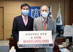한마음창원병원, 경남대에 장학금 4억 원 전달