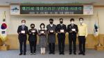 부산 남구,「제25회 자랑스러운 구민상」시상식 개최