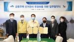 부산 남구, 선관위와 손잡고 투명한 공동주택 선거관리에 나선다