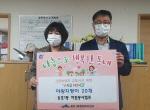 """용호1동자원봉사캠프, 고령보행자에게 """"老사고 NO사고 야광지팡이""""전달"""