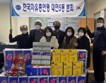 한국자유총연맹 대연5동분회 『경로당 위문품 전달 행사』 개최
