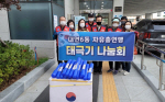 한국자유총연맹 대연6동분회 '태극기 나눔행사' 개최