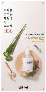 경남김해강소특구 교원 창업기업  쉐어앤 서비스, 손소독제 '일상위생 HDL'출시