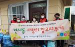 부산진구 연지동 청년회, 사랑의 집 고쳐주기 사업