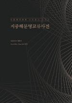 부산외대 지중해지역원, 『지중해문명교류사전』 발간