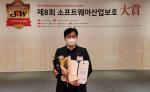 동명대, SW산업보호대상 과기정통부 장관상 수상