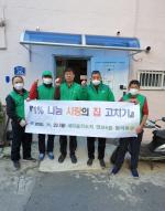 연산6동, 새마을지도자협의회 집 고치기 봉사활동 실시