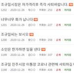 """""""진주시에 구상권 청구해야"""" 연수 강행 비난 들끓어"""