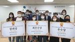 사업화아이디어 공모전 시상식…부산형사회연대기금 개최